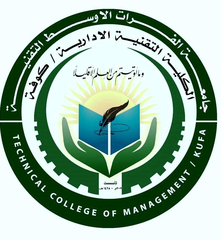 الرئيسية - الكلية التقنية الإدارية/ كوفة